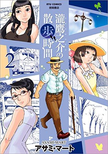 瀧鷹之介の散歩時間(2): リュウコミックス