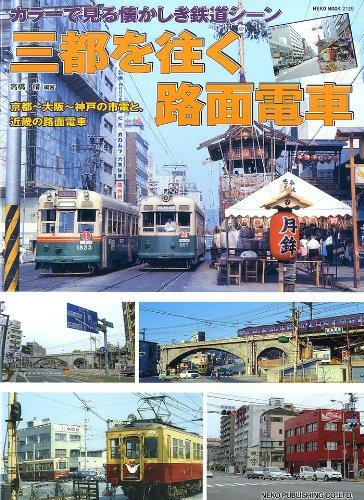 カラーで見る懐かしき鉄道シーン1三都を往く路面電車 (NEKO MOOK)