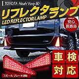 ヴォクシー 80系 ノア 80系 エアログレード車専用 リフレクター ブレーキランプ LED 車検対応 LEDリフレクター 80 リフレクター専用 リフ...