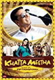Khatta Meetha (New Comedy Hindi Film / Bollywood Movie / Indian Cinema DVD) - Comedy DVD, Funny Videos