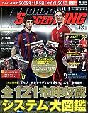 WORLD SOCCER KING (ワールドサッカーキング) 2009年 11/19号 [雑誌]