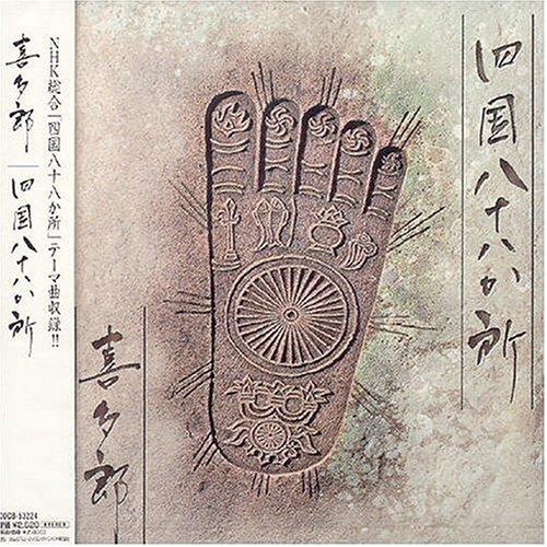 Kitaro - Ten Years - Greatest Hits