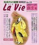 LaVie (ラビエ) 2007年 03月号 [雑誌]