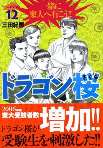 三田紀房『ドラゴン桜』(12巻)