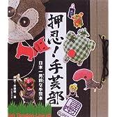 押忍!手芸部―日本一男前な手芸本