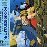 Laputa: Castle In the Sky (OST) Various