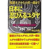 日本に忍び入るユダヤ―聖徳太子から小沢一郎まで 恐るべき悪魔の計画とは何か
