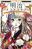 明治メランコリア(6) (BE・LOVEコミックス)