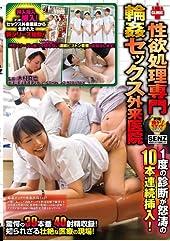 性欲処理専門 輪姦セックス外来医院 [DVD]