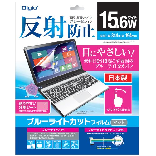 Digio2 液晶保護フィルム ブルーライトカット 15.6インチワイド対応 反射防止 グレー色タイプ SF-FLGBK156W