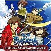 ドラマCD TVアニメ「戦国BASARA」 第2巻