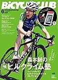 BiCYCLE CLUB (バイシクルクラブ)2015年6月号