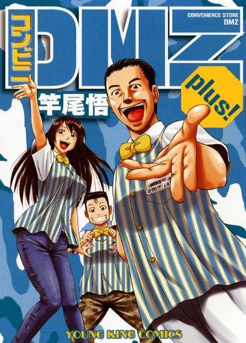 コンビニDMZ plus! (ヤングキングコミックス)