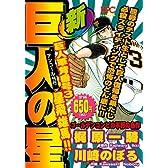 新巨人の星 巨人軍背番号3星飛雄馬!! アンコール刊行 (講談社プラチナコミックス)