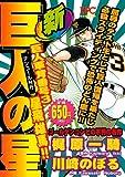 新巨人の星巨人軍背番号3星飛雄馬!! アンコール刊行 (プラチナコミックス)