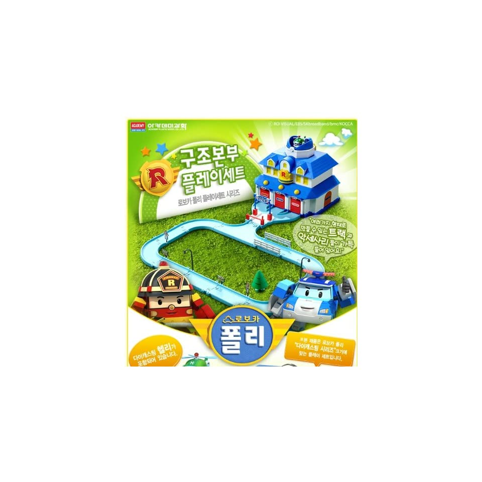 Robocar Poli Rescue Center PlaySet Toys & Games
