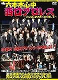 六本木心中 in 西口プロレス~こんなにおおきくなりまして~ [DVD] (商品イメージ)