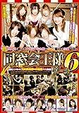 同窓会王様ゲーム 6 [DVD]