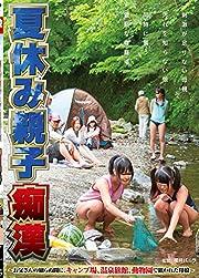 夏休み親子痴漢~お父さんの知らぬ間に、キャンプ場、温泉旅館、動物園で狙われた母娘~ [DVD]