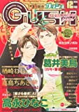 GUSH (ガッシュ) 2013年 12月号 [雑誌]