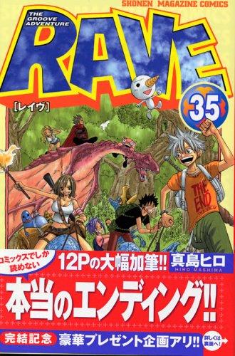 RAVE(35)<完> (講談社コミックス―Shonen magazine comics (3569巻))