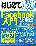 はじめての最新簡単Facebook入門 決定版 (BASIC MASTER SERIES)