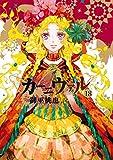 カーニヴァル: 18 (ZERO-SUMコミックス)