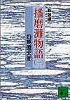 新装版 播磨灘物語(1) (講談社文庫)