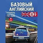 Bazovyy angliyskiy: 1 stupen': Samouchitel' | Dmytro Strelbytskyy