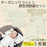 Amazon.co.jpSkip House(スキップハウス) オーガニックコットン ベビー新生児 豪華5枚組 肌着セット 【みつばち柄】RNB-16 (コンビ肌着 3枚& 短肌着 2枚) 子供服 有機栽培綿100%