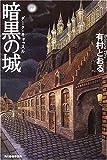 暗黒の城(ダーク・キャッスル) -