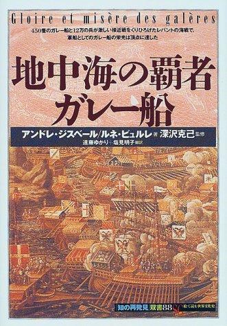 地中海の覇者ガレー船 (「知の再発見」双書)