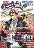 花音ゴージャス 05 (花音コミックス)