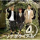 ソナポケイズム4~君という花~(初回限定盤)(DVD付)
