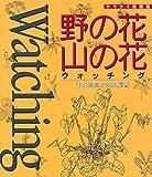 野の花・山の花ウォッチング (ヤマケイ情報箱)