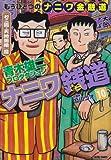 ナニワ銭道 10(ゼニ道・天地無用篇) (トクマコミックス)
