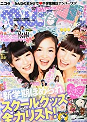 nicola (ニコラ) 2013年 04月号 [雑誌]