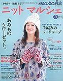 ニットマルシェ vol.18 (Heart Warming Life Series)
