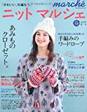 ニットマルシェ vol.18 (Heart Warming Life Series)