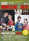 韓国ドラマで学ぶ朝鮮王朝の歴史 2013年版 (キネ旬ムック)