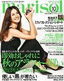 marisol (マリソル) 2011年 10月号 [雑誌]