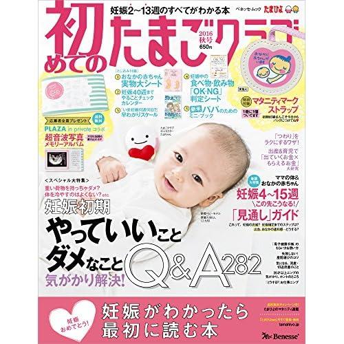 初めてのたまごクラブ2016年秋号―妊娠がわかったら最初に読む本 (ベネッセ・ムック たまひよブックス)