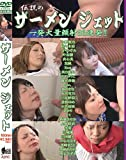 ザーメン ジェット [DVD]