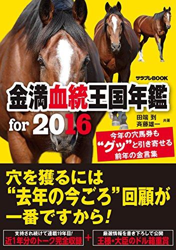 金満血統王国年鑑 for 2016 (サラブレBOOK)