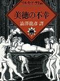 美徳の不幸 マルキ・ド・サド選集 (河出文庫)