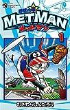 野球の星 メットマン / むぎわら しんたろう のシリーズ情報を見る