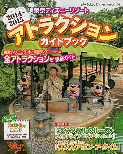 東京ディズニーリゾート アトラクションガイドブック 2014-2015 (My Tokyo Disney Resort)