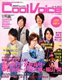 Cool Voice VOL.4 (主婦と生活生活シリーズ)