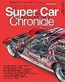 Motor Fan illustrated特別編集 スーパーカークロニクル Part.5