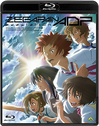 ゼーガペインADP [Blu-ray]